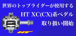 世界のトップライダーが使用するHT XC(CX)系ペダル取り扱い開始